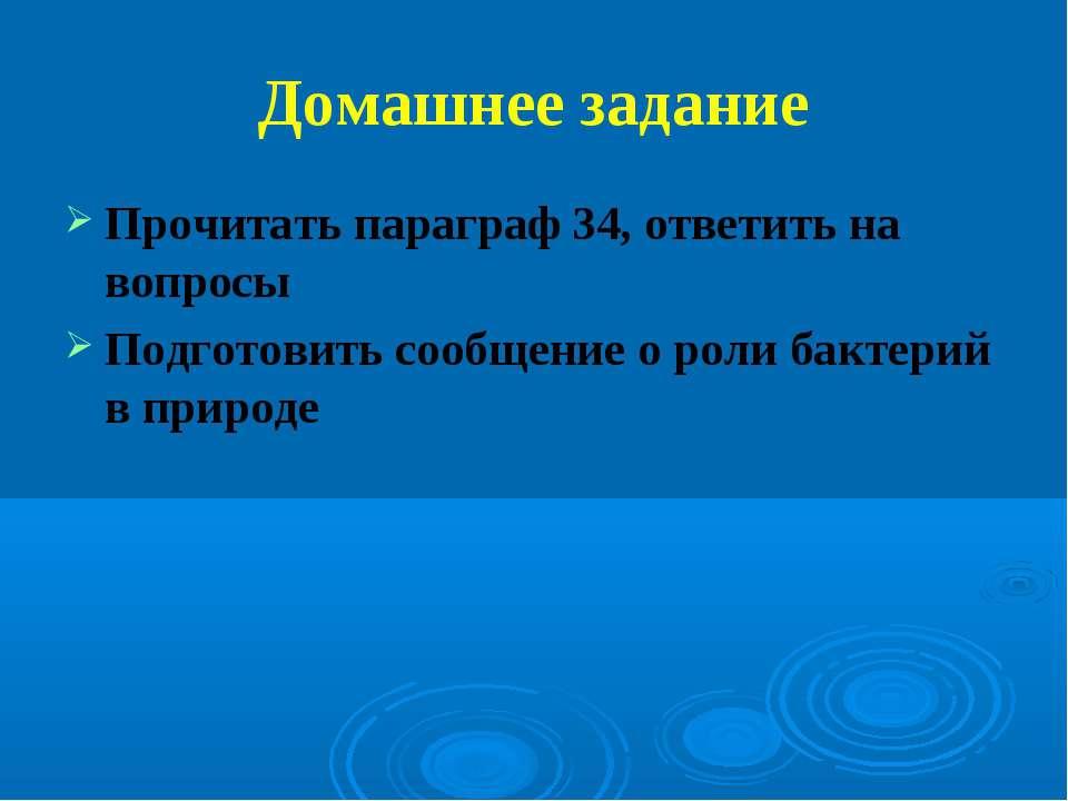 Домашнее задание Прочитать параграф 34, ответить на вопросы Подготовить сообщ...