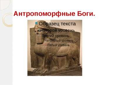 Антропоморфные Боги.