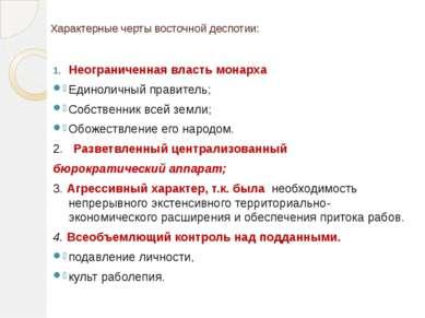 Характерные черты восточной деспотии: Неограниченная власть монарха Единоличн...