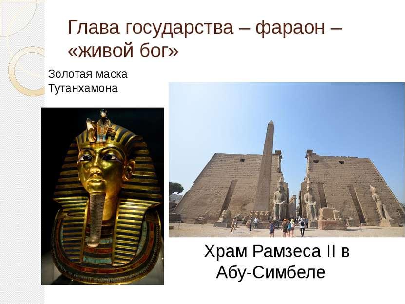Глава государства – фараон – «живой бог» Золотая маска Тутанхамона Храм Рамзе...