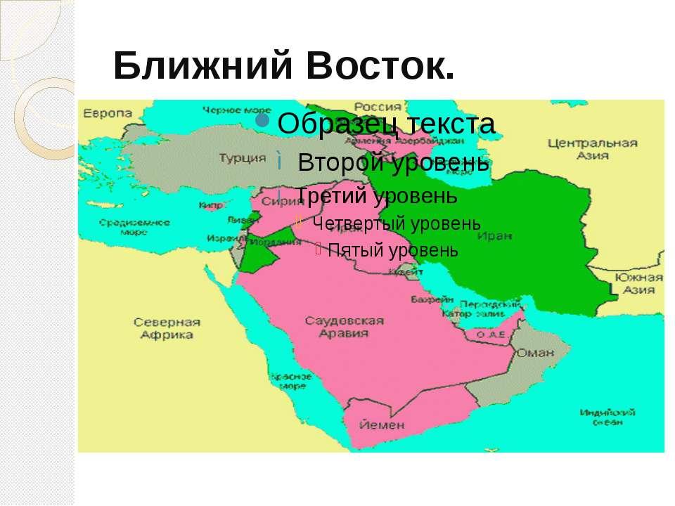 Ближний Восток.