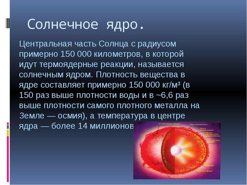 Солнечное ядро. Центральная часть Солнца с радиусом примерно 150 000 километр...