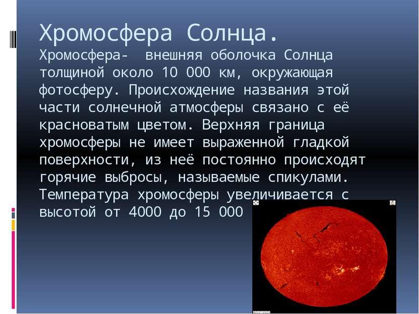 Хромосфера Солнца. Хромосфера- внешняя оболочка Солнца толщиной около 10 000 ...