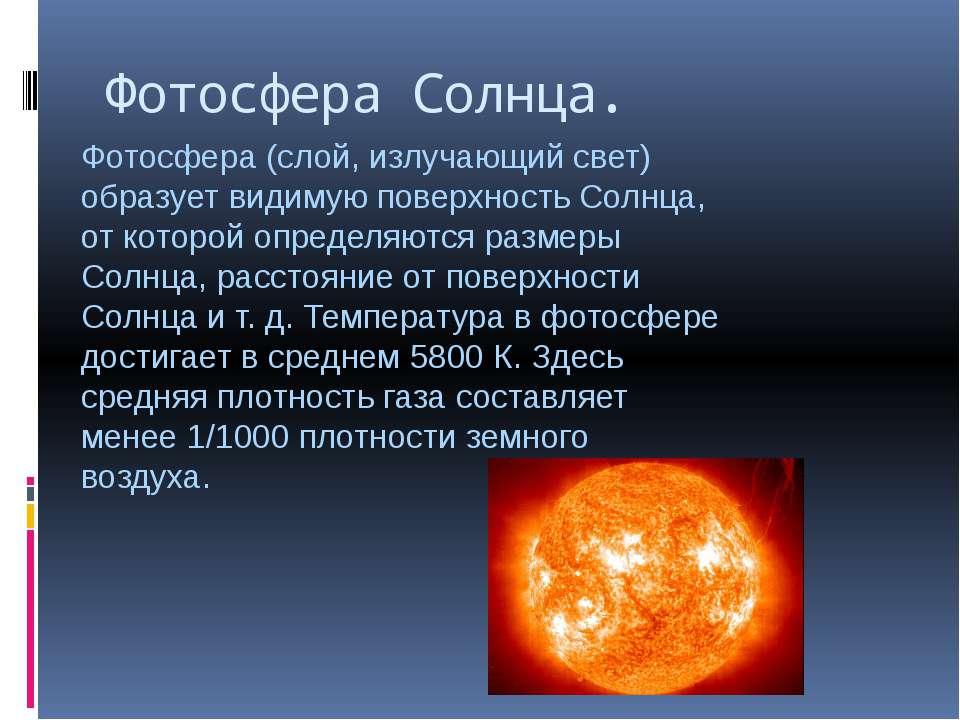 Фотосфера Солнца. Фотосфера (слой, излучающий свет) образует видимую поверхно...