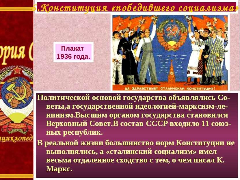 Политической основой государства объявлялись Со-веты,а государственной идеоло...