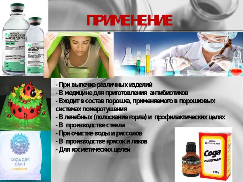 ПРИМЕНЕНИЕ - При выпечке различных изделий - В медицине для приготовления ант...