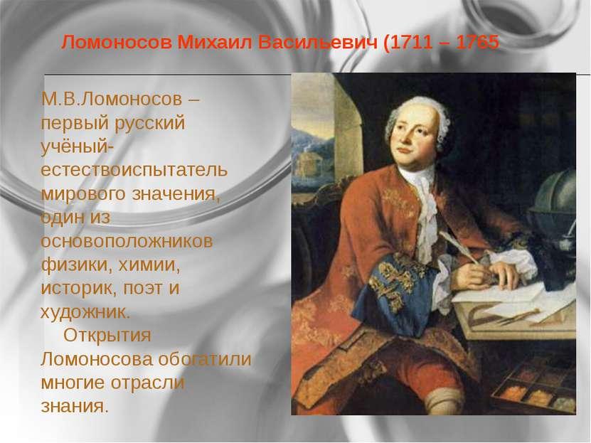 М.В.Ломоносов – первый русский учёный-естествоиспытатель мирового значения, о...