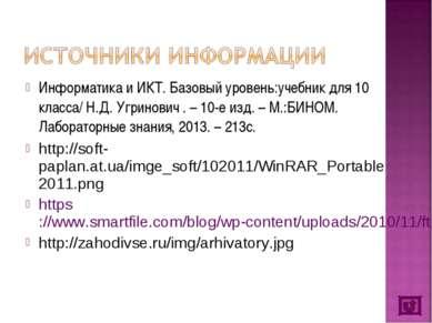 Информатика и ИКТ. Базовый уровень:учебник для 10 класса/ Н.Д. Угринович . – ...