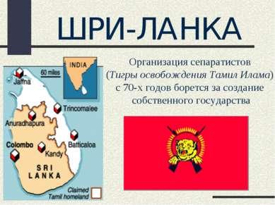 ШРИ-ЛАНКА Организация сепаратистов (Тигры освобождения Тамил Илама) c 70-х го...