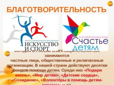 БЛАГОТВОРИТЕЛЬНОСТЬ Сегодня в России благотворительностью занимаются частные ...