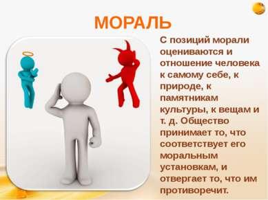 МОРАЛЬ С позиций морали оцениваются и отношение человека к самому себе, к при...