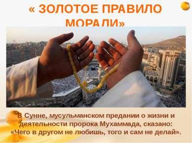« ЗОЛОТОЕ ПРАВИЛО МОРАЛИ» В Сунне, мусульманском предании о жизни и деятельно...