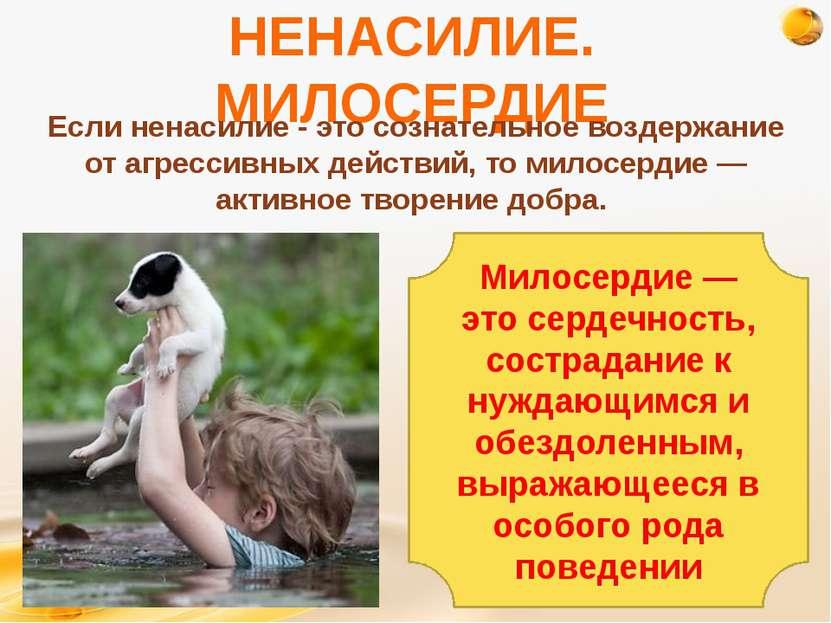 НЕНАСИЛИЕ. МИЛОСЕРДИЕ Милосердие — это сердечность, сострадание к нуждающимся...