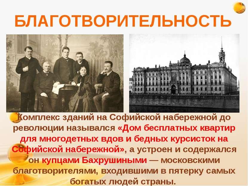 БЛАГОТВОРИТЕЛЬНОСТЬ Комплекс зданий на Софийской набережной до революции назы...