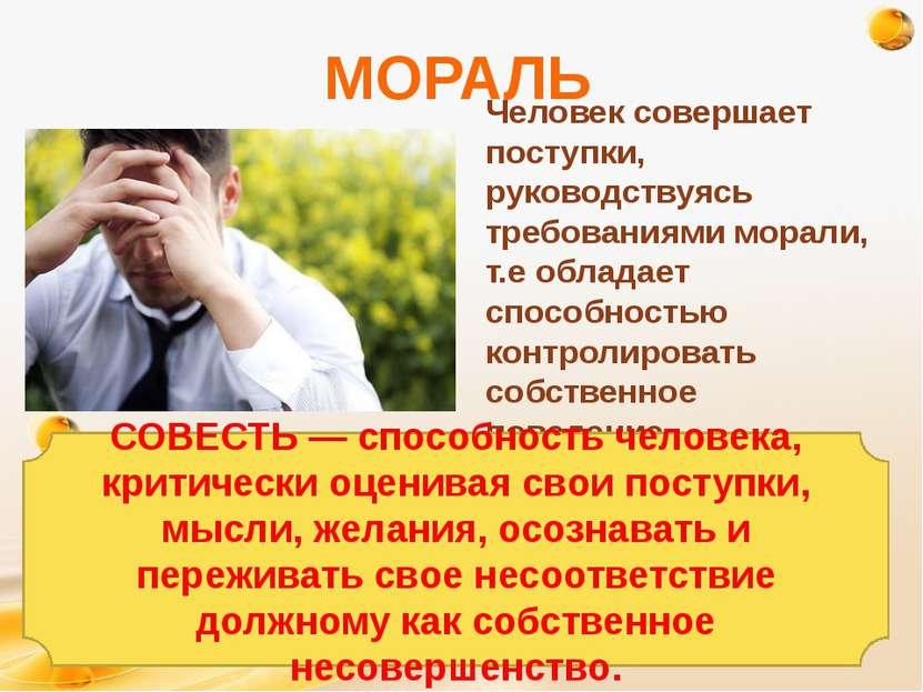 МОРАЛЬ Человек совершает поступки, руководствуясь требованиями морали, т.е об...
