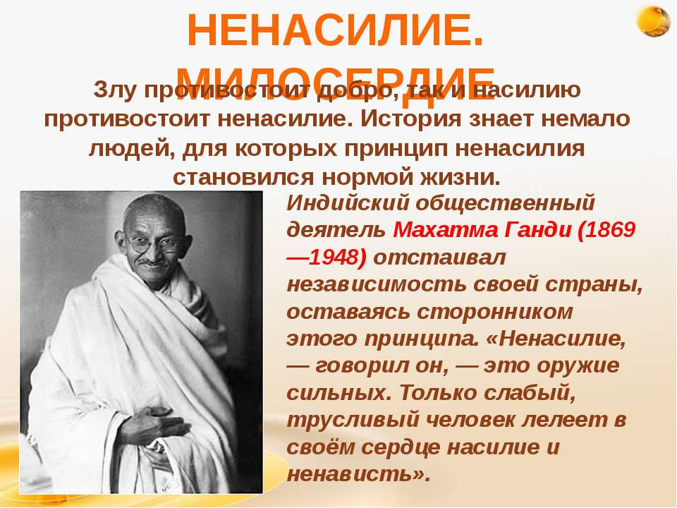 НЕНАСИЛИЕ. МИЛОСЕРДИЕ Злу противостоит добро, так и насилию противостоит нена...