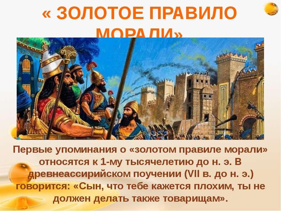« ЗОЛОТОЕ ПРАВИЛО МОРАЛИ» Первые упоминания о «золотом правиле морали» относя...