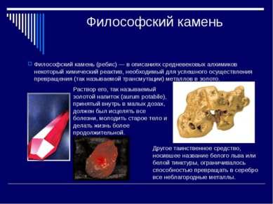Философский камень Философский камень (ребис) — в описаниях средневековых алх...