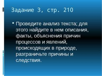 Задание 3, стр. 210 Проведите анализ текста; для этого найдите в нем описания...
