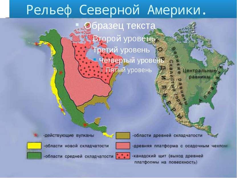 Рельеф Северной Америки.