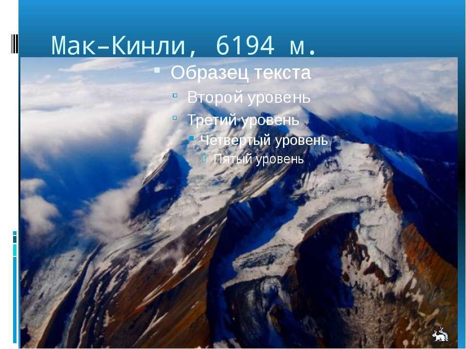 Мак–Кинли, 6194 м.