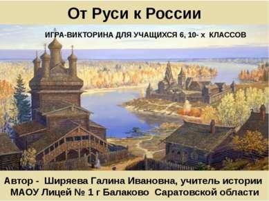 Имена Один из внуков Александра Невского. Получил свое прозвище с связи с тем...