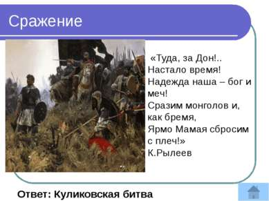 Где и когда произошла первое столкновение русских войск и монголо-татарских в...
