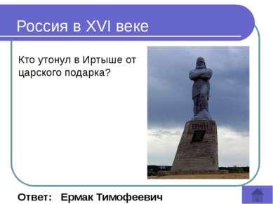 Сколько лет длилась Ливонская война? Ответ: 25 лет ( 1558 – 1583) Россия в XV...