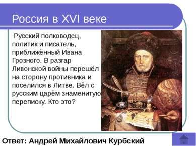 Россия в XVI веке «Стоишь ты в Москве с ремешком на лбу, Стоишь ты век, у сте...