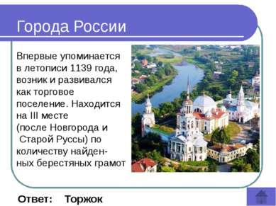 Использованные ресурсы Интернета 1 слайд – картина В.Иванова «В краю родном» ...