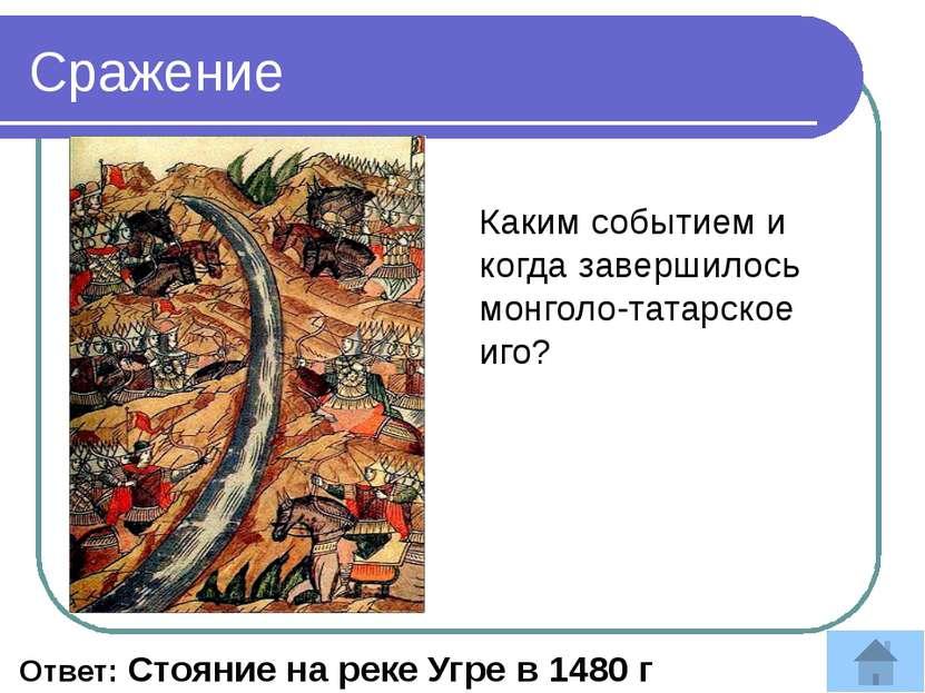 Почему археологи не могут найти на Куликовском поле мечей русских воинов? Отв...