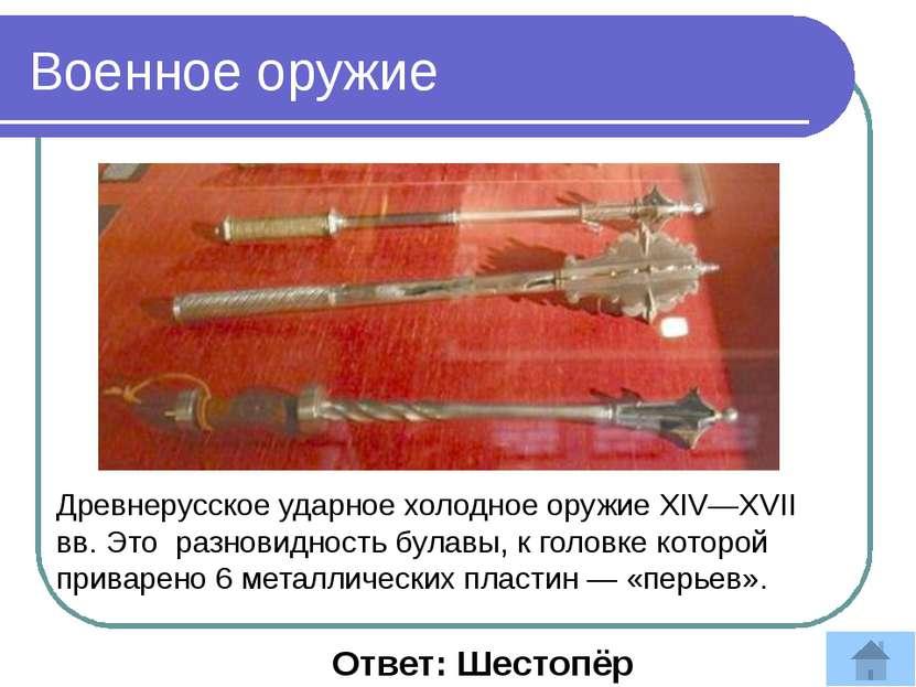 Зачем русские оружейники делали на лезвии топора маленькую дырочку? Ответ: за...