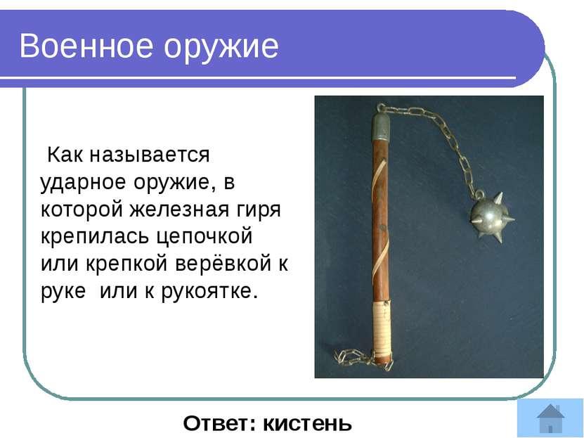 Царь-пушка была отлита в 1586 году русским мастером Андреем Чоховым по приказ...