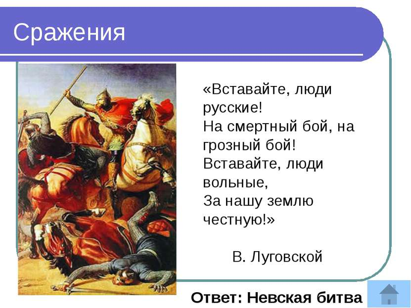 Какой русский город монгольские воины не могли взять 7 недель и прозвали «злы...
