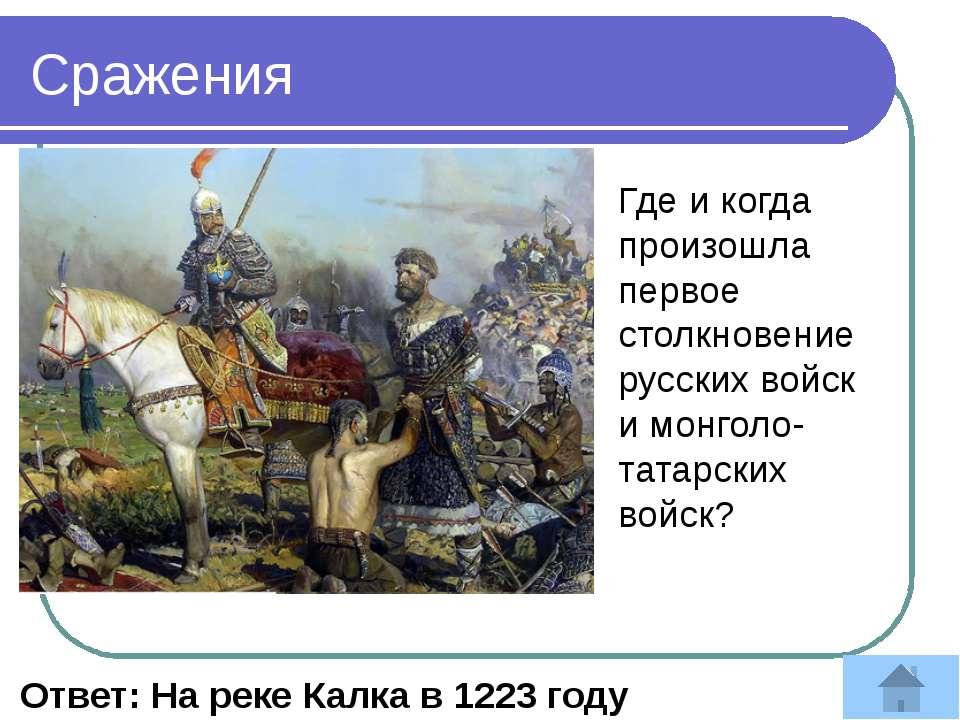 В каком веке на Руси появилось огнестрельное оружие? Ответ: в 14 веке , между...