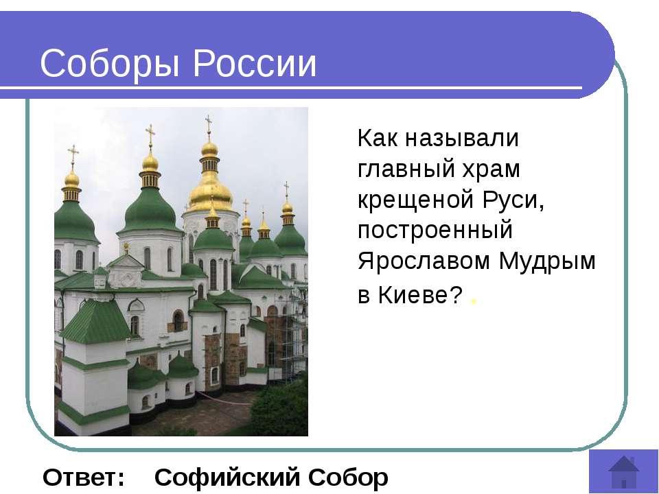 Русский полководец, политик и писатель, приближённыйИвана Грозного. В разгар...