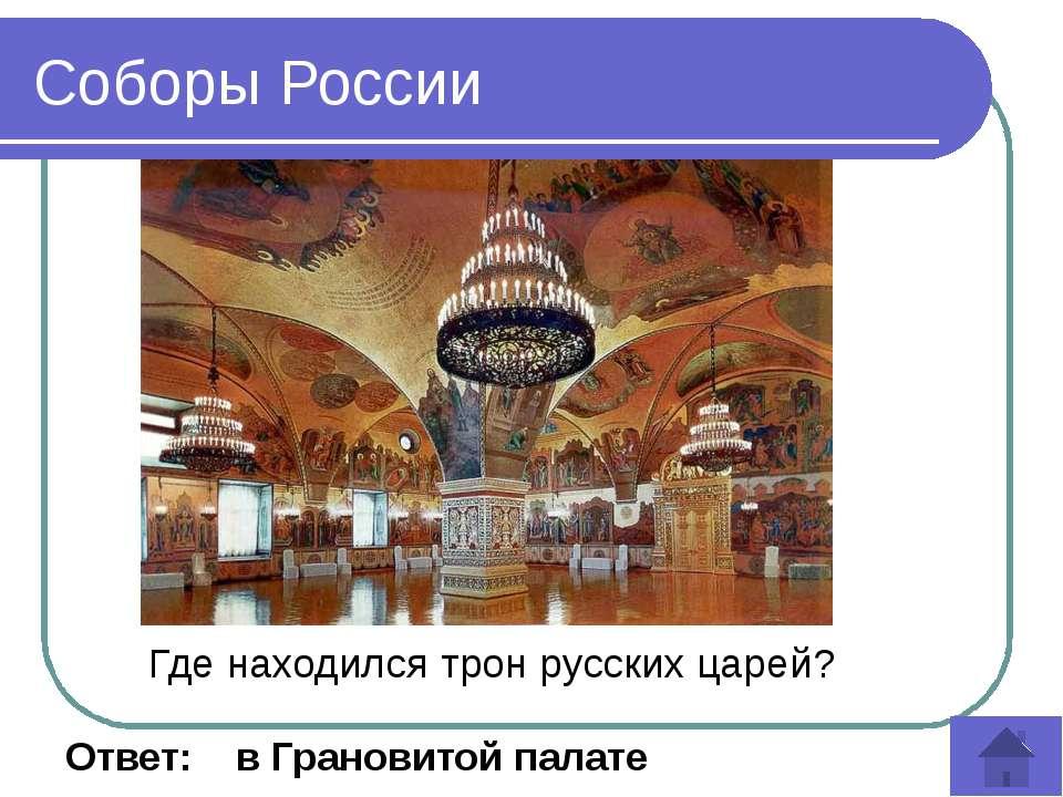 Древняя столицаСеверо-Восточной Руси. Первое упоминание о нем относится к 98...