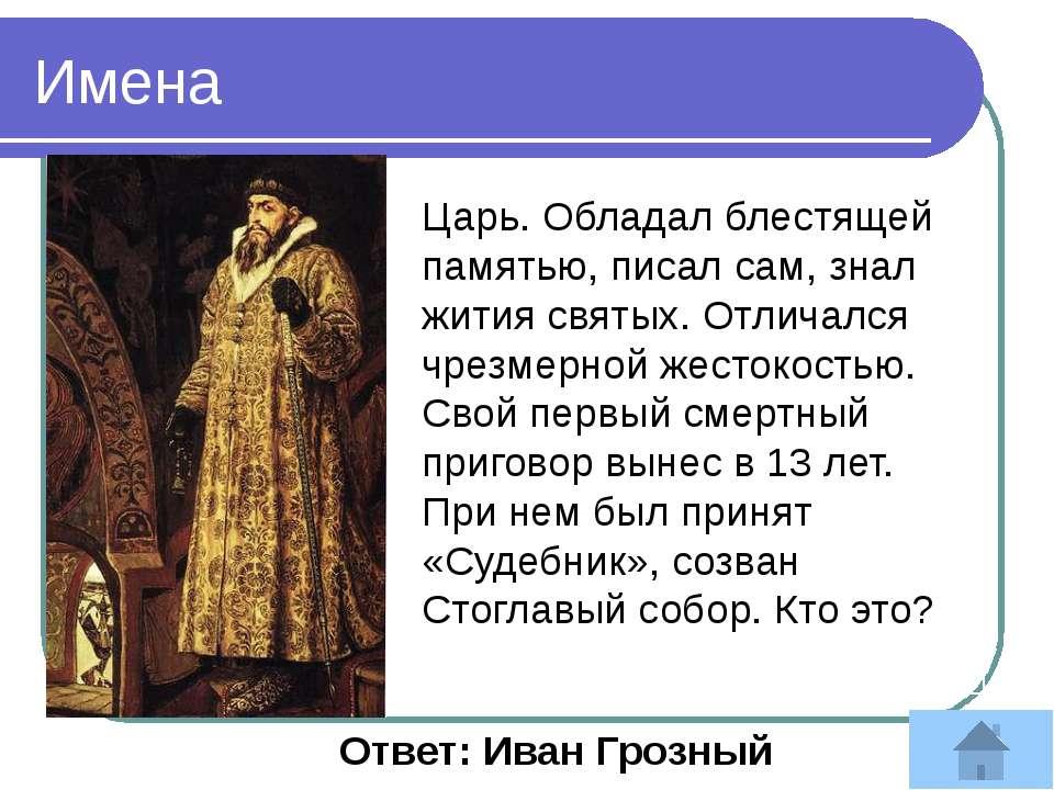 Ответ: Дмитрий, сын Ивана Грозного Назовите имя царевича: «Ныне угличское дел...