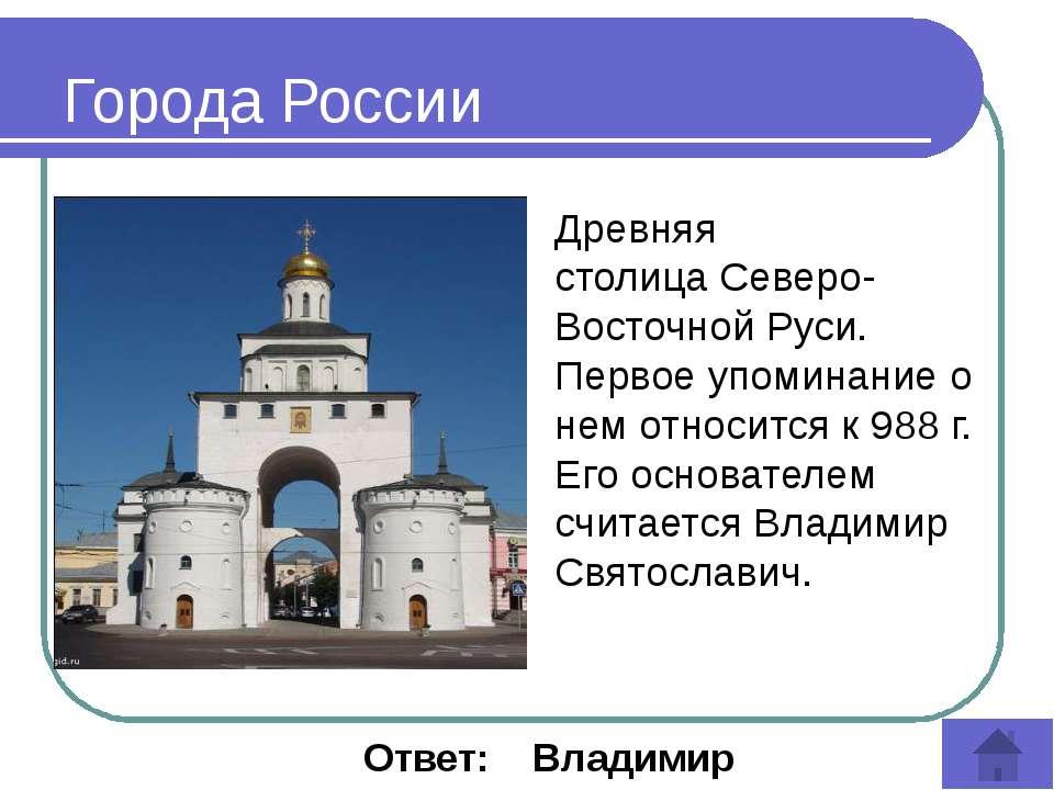 Построен в 1010году на берегу реки Волги ростовским князем Ярославом Мудрым. ...