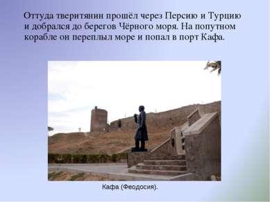 Оттуда тверитянин прошёл через Персию и Турцию и добрался до берегов Чёрного ...