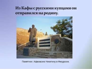 Памятник Афанасию Никитину в Феодосии.