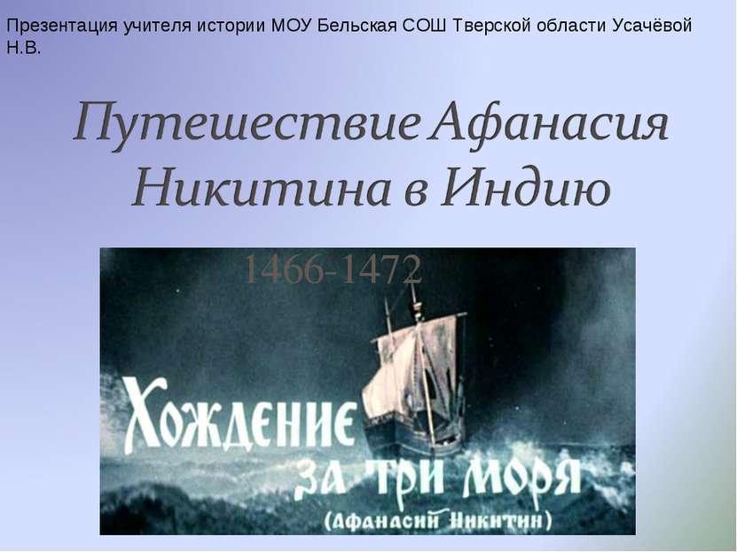1466-1472 Презентация учителя истории МОУ Бельская СОШ Тверской области Усачё...