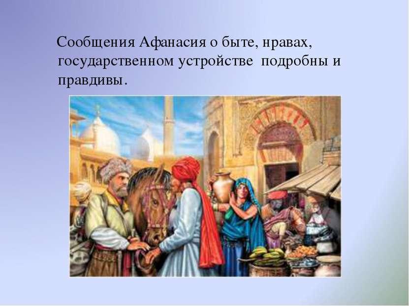 Сообщения Афанасия о быте, нравах, государственном устройстве подробны и прав...