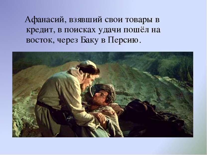 Афанасий, взявший свои товары в кредит, в поисках удачи пошёл на восток, чере...