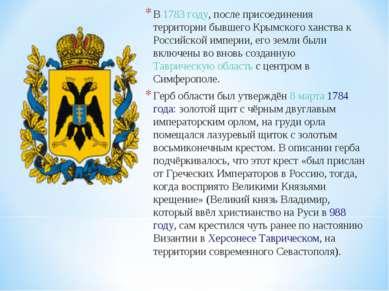 В1783 году, после присоединения территории бывшего Крымского ханства к Росси...