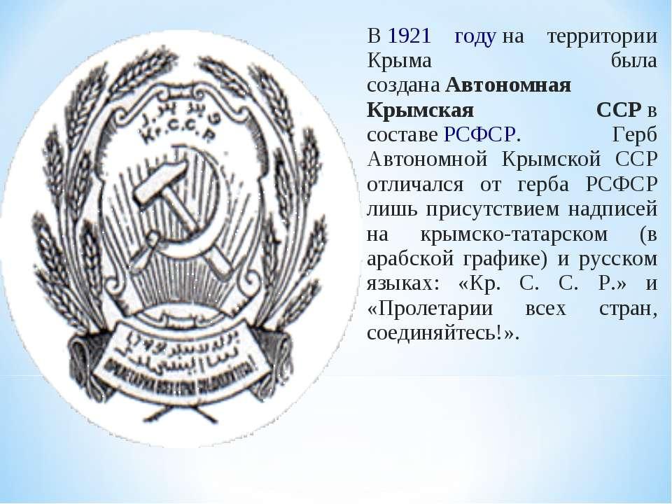 В1921 годуна территории Крыма была созданаАвтономная Крымская ССРв состав...
