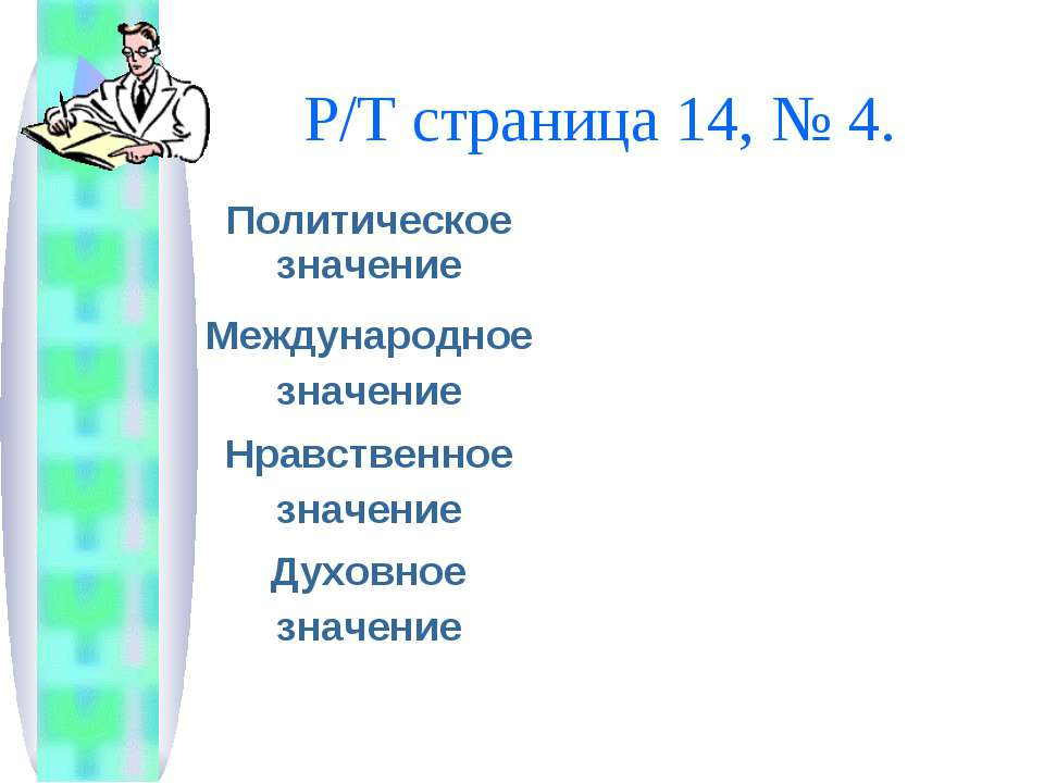 Р/Т страница 14, № 4.