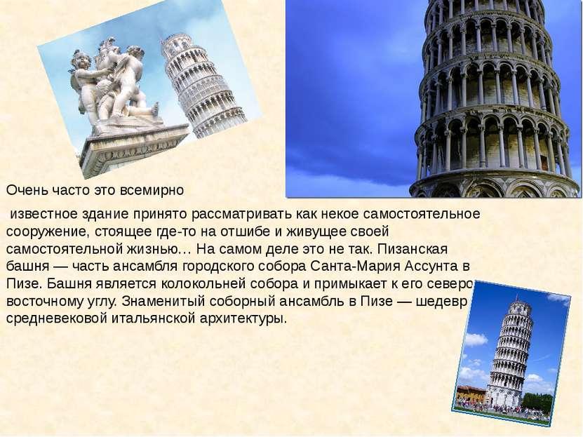 Очень часто это всемирно известное здание принято рассматривать как некое сам...