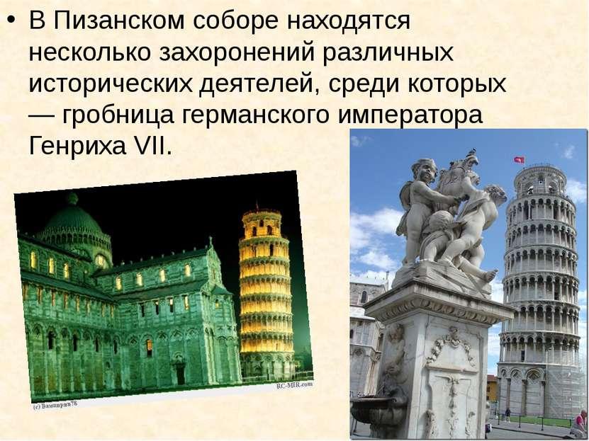 В Пизанском соборе находятся несколько захоронений различных исторических дея...