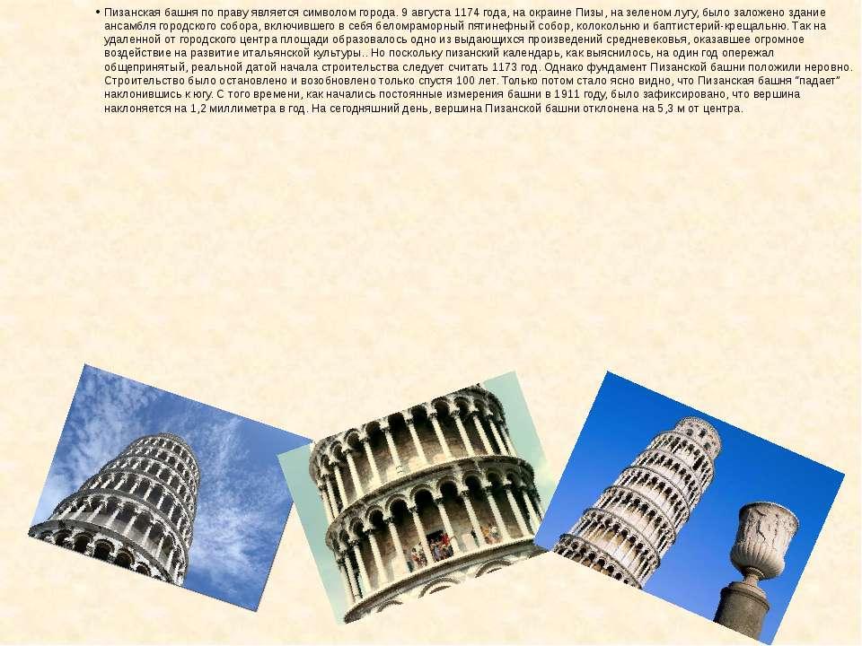 Пизанская башня по праву является символом города. 9 августа 1174 года, на ок...